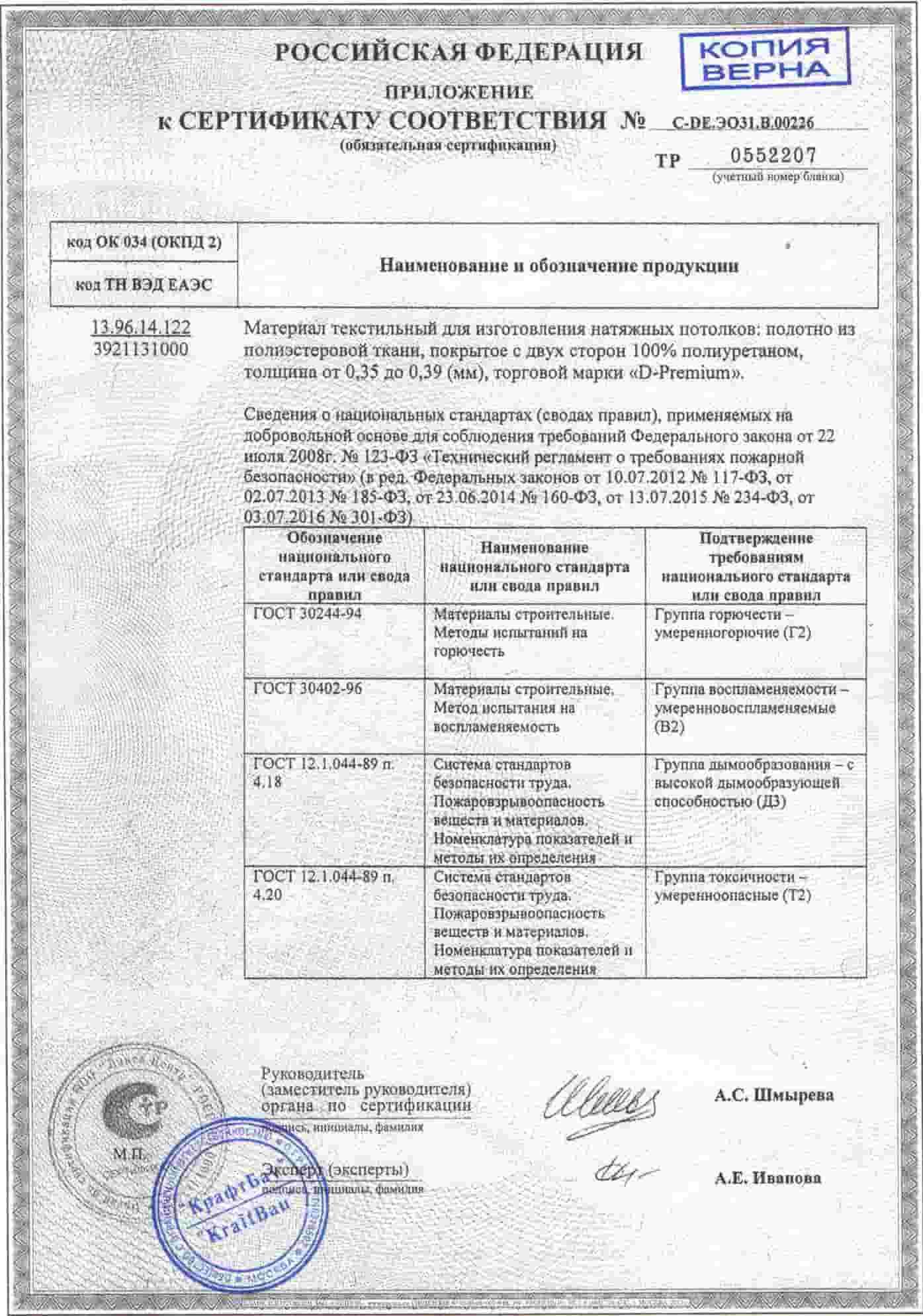 Сертификаты и лицензии 1