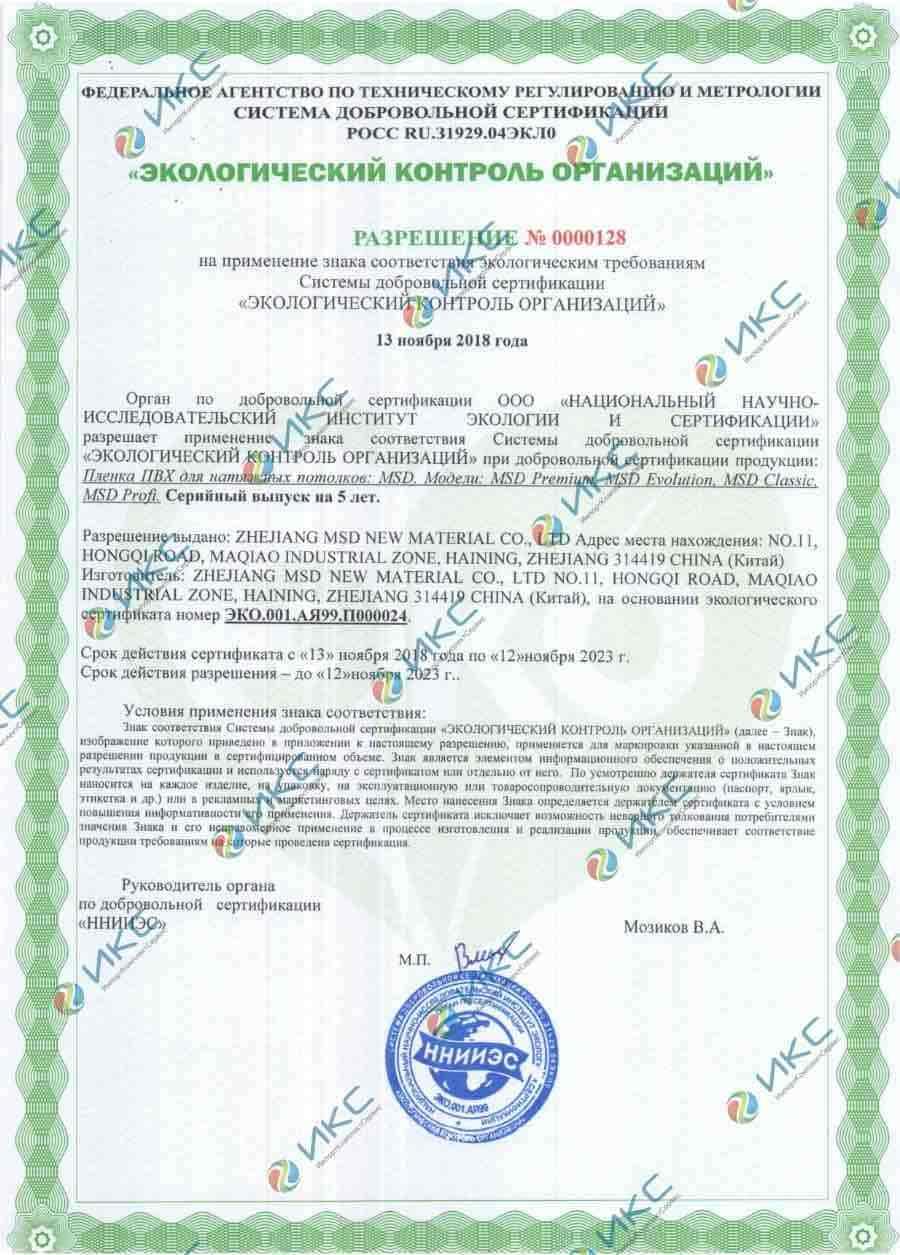 Сертификаты и лицензии 2