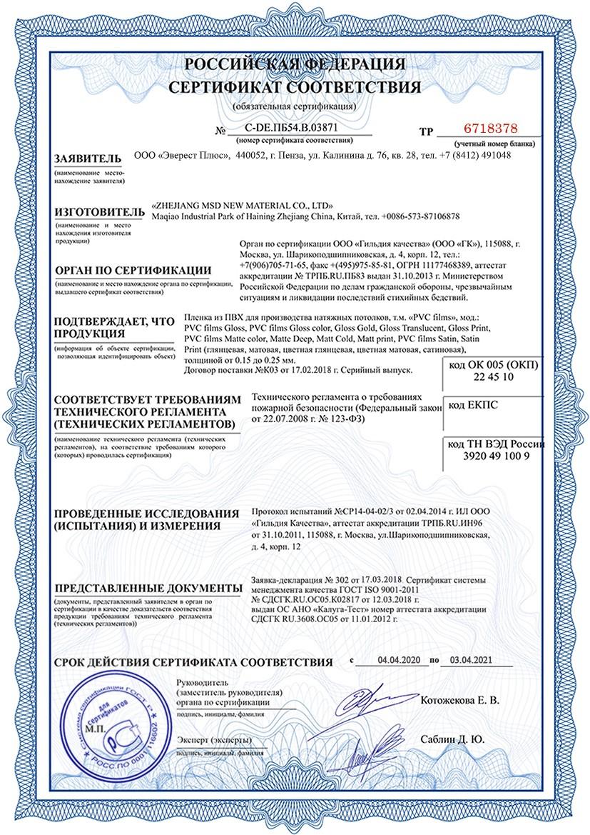 Сертификаты и лицензии 4