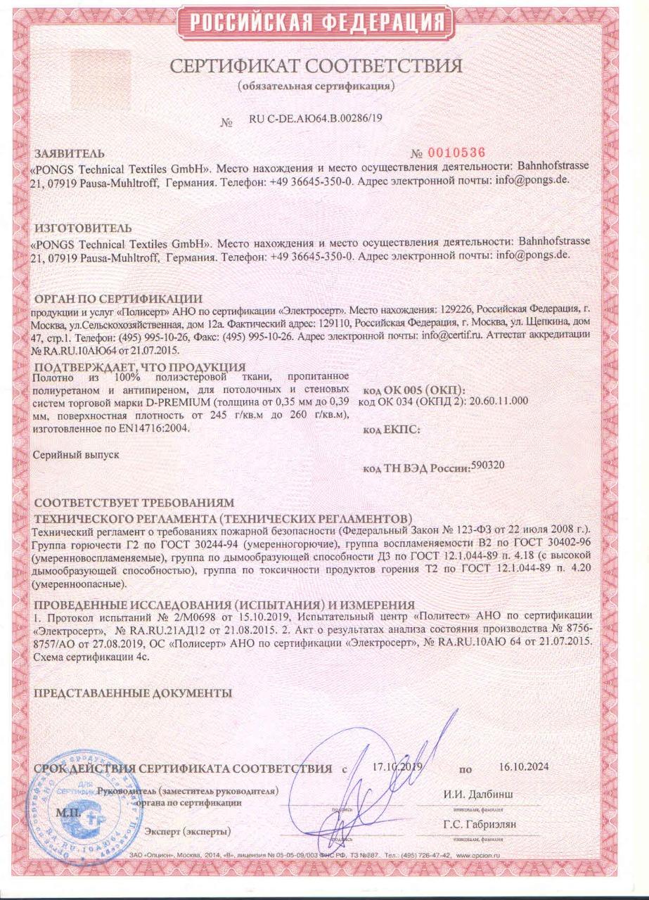 Сертификаты и лицензии 3