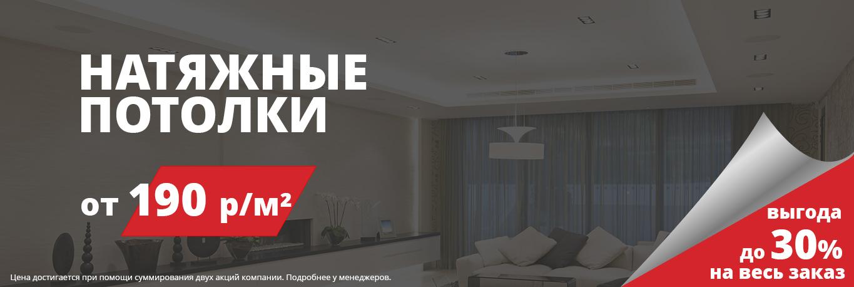 Акция натяжные потолки в Белгороде